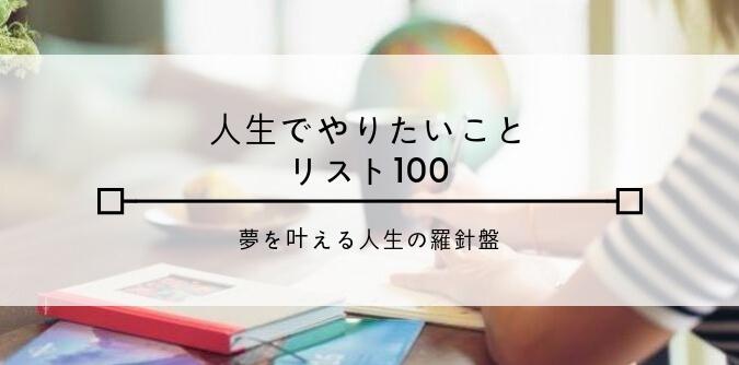 ヤ り たい こと リスト 英語